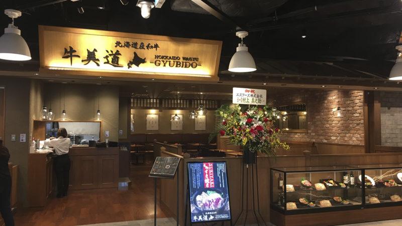"""新千歳空港「新・国際線ターミナル」に""""牛美道""""オープン!"""