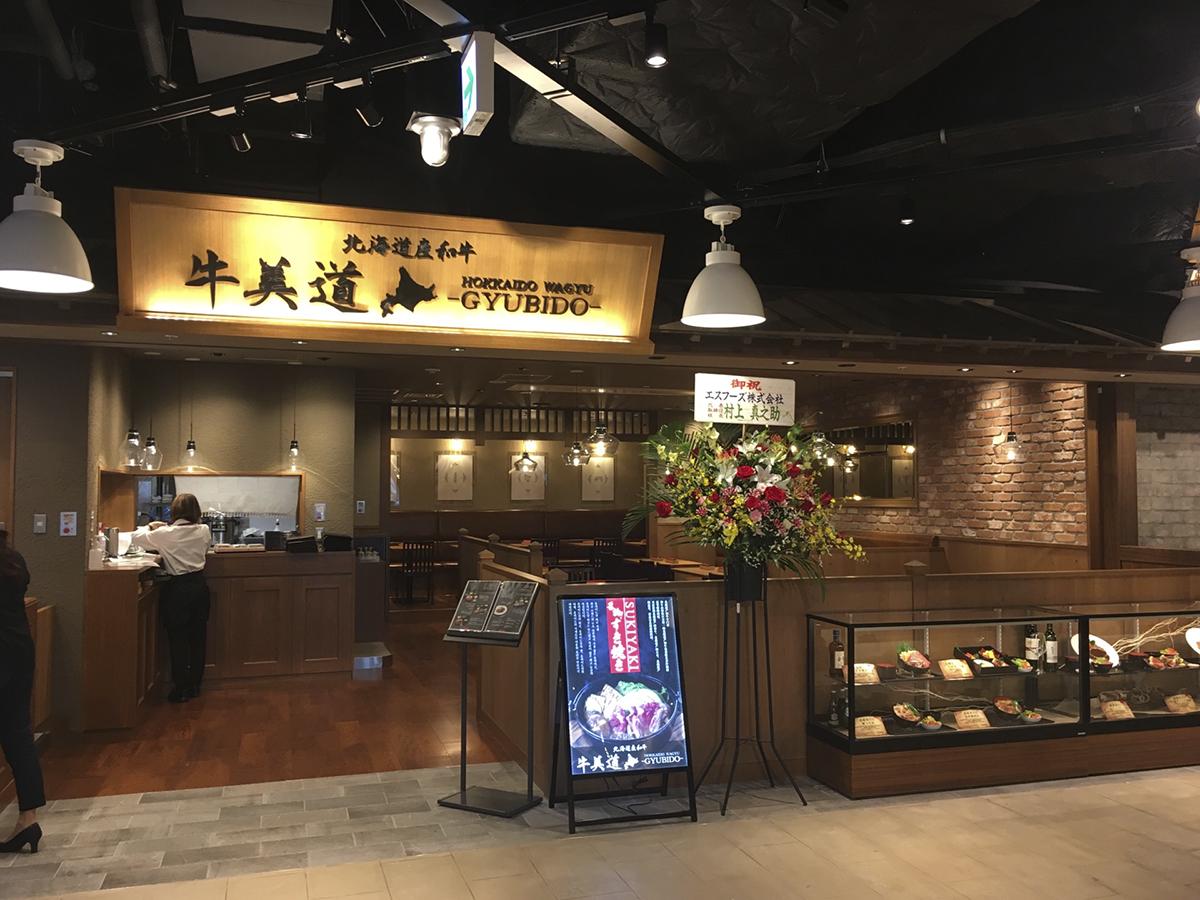 牛美道(新千歳空港国際線ターミナル店)