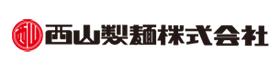 西山製麺株式会社